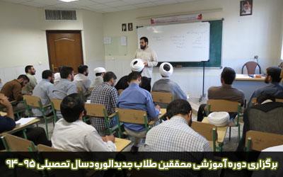 دوره آموزشی محققین طلاب جدیدالورود