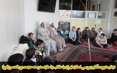 دیدار با طلاب مدرسه حجت بن الحسن(عج)